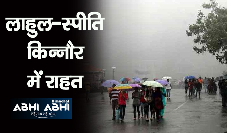 हिमाचल : समय से पहले पहुंचा मानसून, अगले 24 घंटें इन 10 जिलों पर पड़ेंगे भारी; ऑरेंज अलर्ट जारी