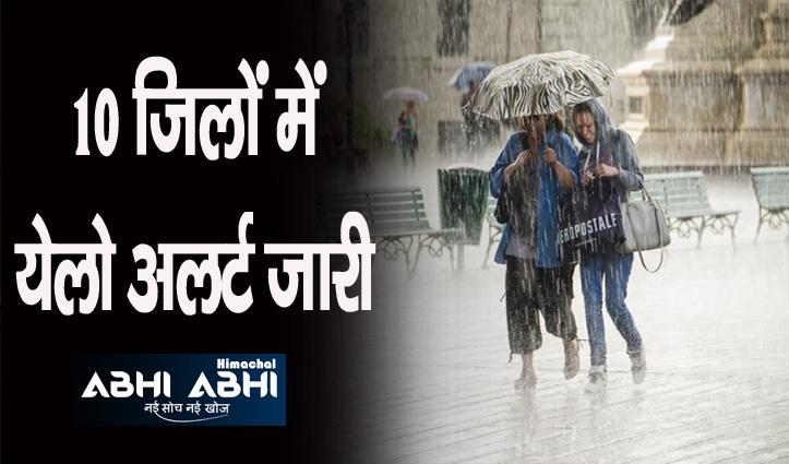 HP Weather: भारी बारिश के लिए अलर्ट, इस दिन से रंग दिखाएगा मौसम