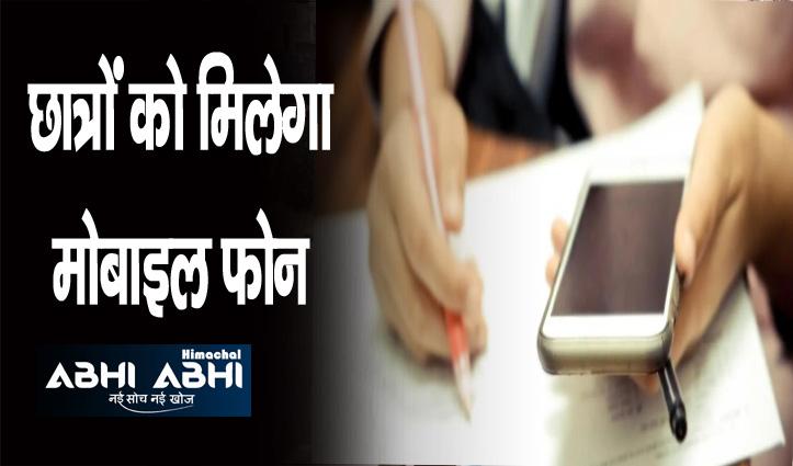 ऑनलाइन पढ़ाई से जुड़ेगा हर छात्र, हिमाचल सरकार मुहैया करवाएगी स्मार्ट फोन