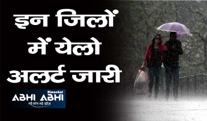 Himachal में अधिकतम तापमान 4 से 5 डिग्री लुढ़का, जानिए मौसम की ताजा अपडेट