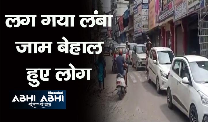 हिमाचल के इस शहर में लगे जाम ने निकाल दिए लोगों के पसीने