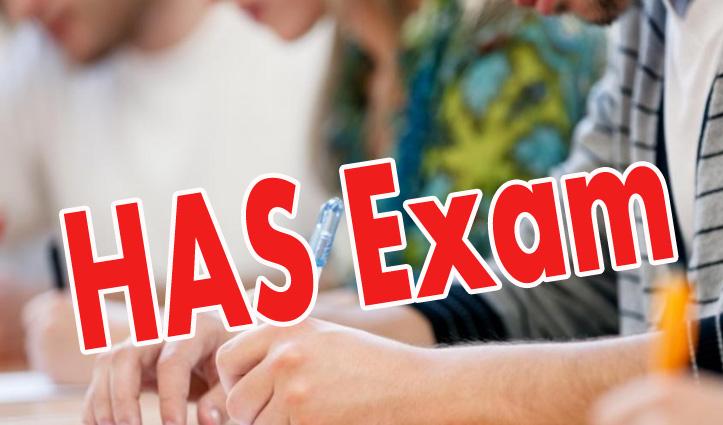 बिग ब्रेकिंगः एचएएस की परीक्षा अब 26 सितंबर को होगी, डेट बदलने का ये रहा कारण