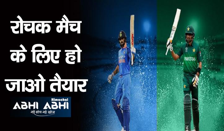 टी 20 वर्ल्ड कप 2021 : आइसीसी ने बांटे ग्रुप, भारत-पाकिस्तान का मुकाबला तय