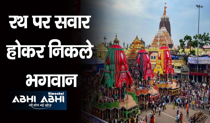 जगन्नाथ रथ यात्रा शुरू : राष्ट्रपति कोविंद-पीएम मोदी ने दी शुभकामनाएं, शाह ने की मंगला आरती