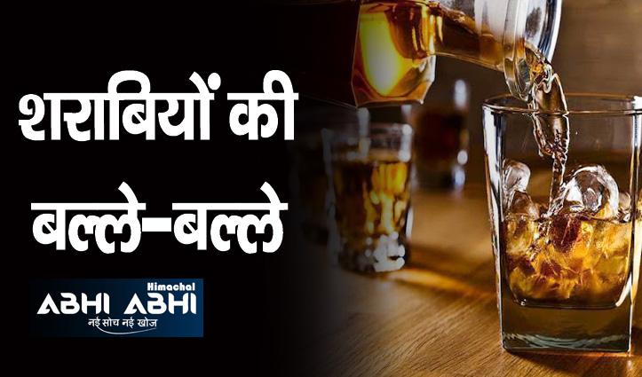 हिमाचल में आज से सस्ती हुई शराब, नई आबकारी नीति लागू