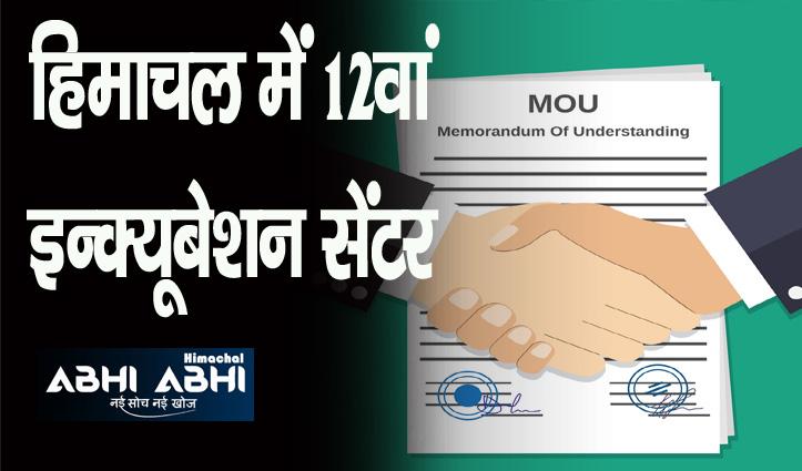हिमाचल में स्थापित होगा 12वां इन्क्यूबेशन सेंटर, MOU साइन