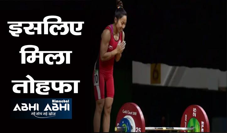 अब इसलिए ओलंपिक मेडलिस्ट वेटलिफ्टर मीराबाई चानू को ताउम्र फ्री पिज्जा देगा डोमिनोज