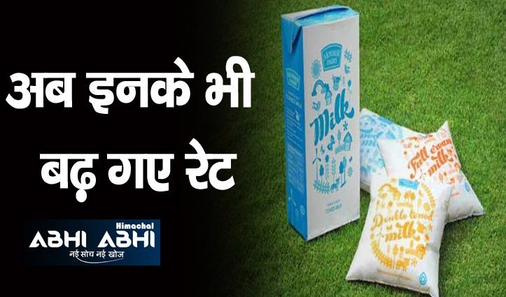 अमूल के बाद मदर डेयरी ने भी बढ़ाए दूध के दाम, 2 रुपए की बढ़ोतरी