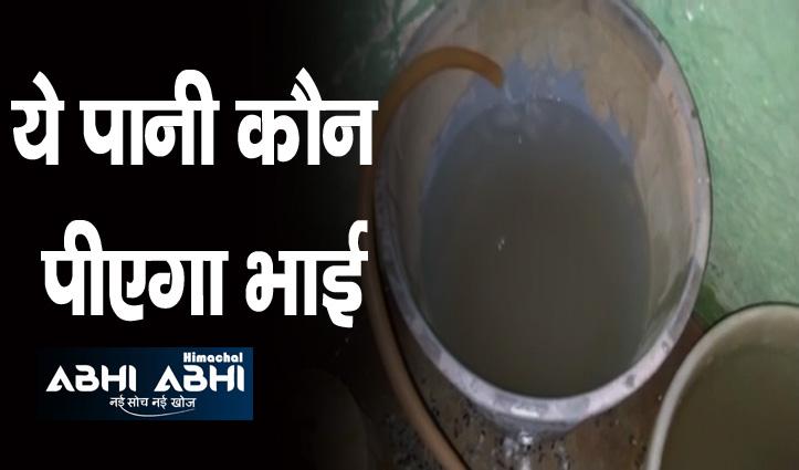 नूरपुर के सुलयाली की कहानी, नल में तीसरे दिन आता है पानी, वो भी मटमैला