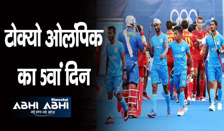 हॉकी में भारत ने स्पेन को 3-0 से हराया, निशानेबाजी, और मुक्केबाजी की चुनौती आज