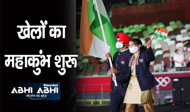 टोक्यो ओलंपिक 2020 : तिरंगे के साथ मैरीकॉम और मनप्रीत ने किया भारतीय दल का नेतृत्व