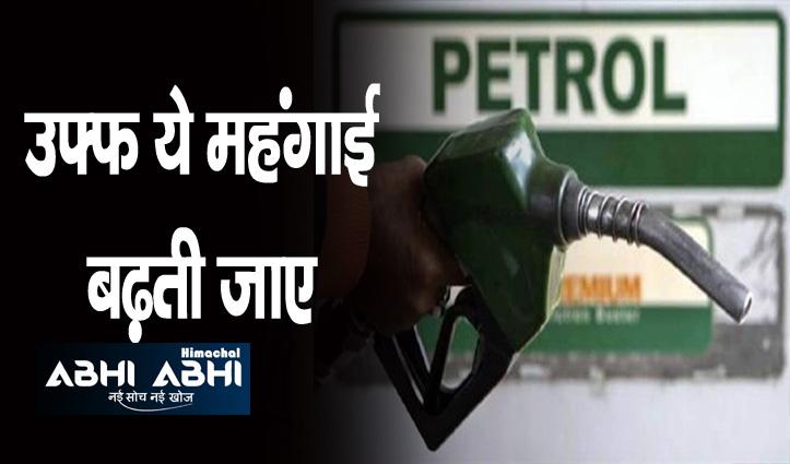 आज फिर बढ़े पेट्रोल के दाम, मध्यप्रदेश में टूटा रिकॉर्ड, कीमत 112 रुपए के पार