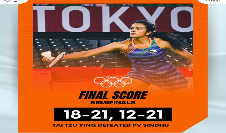 टोक्यो ओलंपिकः बैडमिंटन में स्वर्ण पदक का सपना टूटा, पीवी सिंधु सेमीफाइनल में हारीं