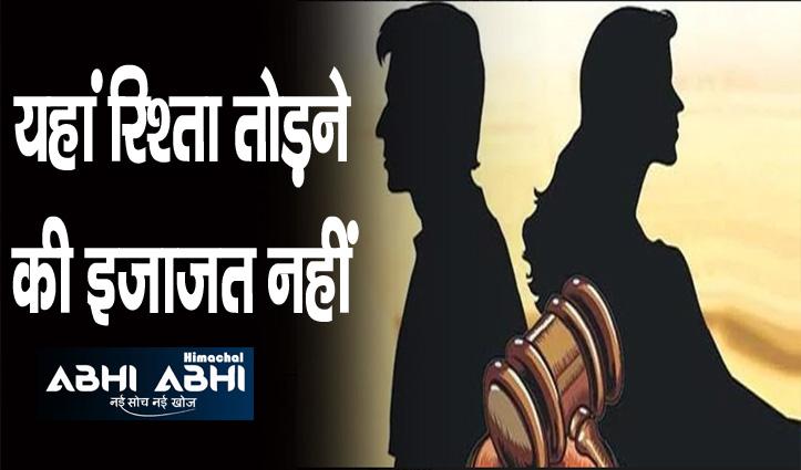 इस देश में तलाक नहीं ले सकते पति-पत्नी, नहीं बना है कानून