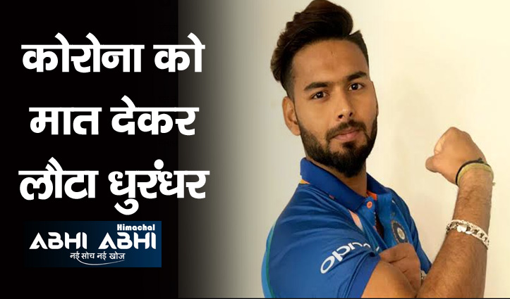 भारत-इंग्लैंड टेस्ट सीरीज से पहले ऋषभ पंत की टीम इंडिया में वापसी