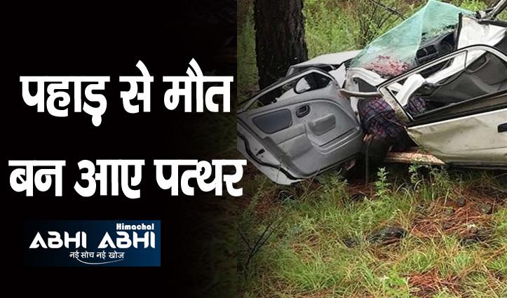 चलती कार पर पहाड़ से गिरे पत्थर, एक भाई की गई जान; दूसरा गंभीर घायल
