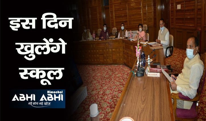 हिमाचल कैबिनेट : 10वीं से 12वीं कक्षाओं के छात्रों के लिए खुलेंगे स्कूल