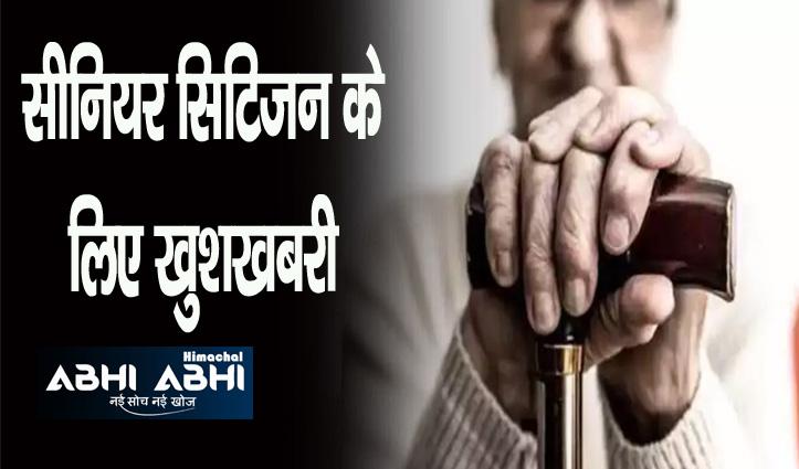 बुजुर्गों को मेंटेनेंस के तौर पर मिलेंगे 10 हजार रुपए,केंद्र सरकार ला रही है नियम