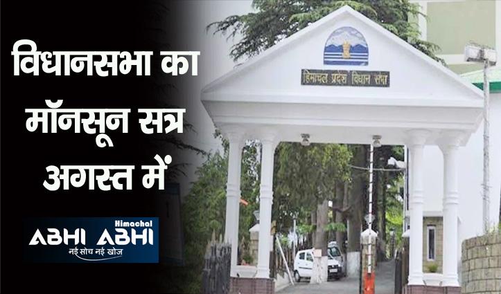 HP Cabinet : हिमाचल सरकार ने इंडोर और आउटडोर कार्यक्रमों में दी बड़ी छूट