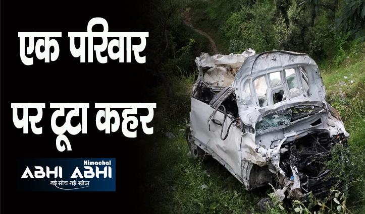 हिमाचल: सड़क हादसे में एक ही परिवार के चार सदस्यों की गई जान, एक घायल