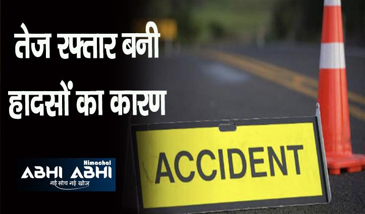 सोलन में बुलेट की टक्कर से राहगीर की मौत, स्वारघाट में दो गंभीर घायल