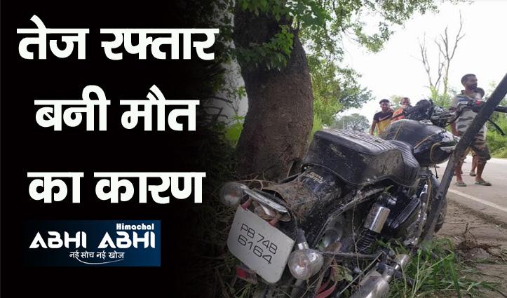 हिमाचल में पंजाब के युवकों की बाइक पेड़ से टकराई, एक की गई जान; दूसरा PGI रेफर