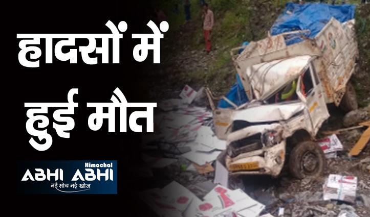 हिमाचल: चौपाल में हादसों ने ले ली तीन लोगों की जान, एक ने रास्ते में तोड़ा दम