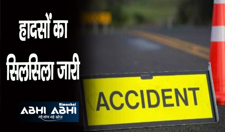 Himachal: नदी में गिरी अनियंत्रित कार, पांच लोग थे सवार