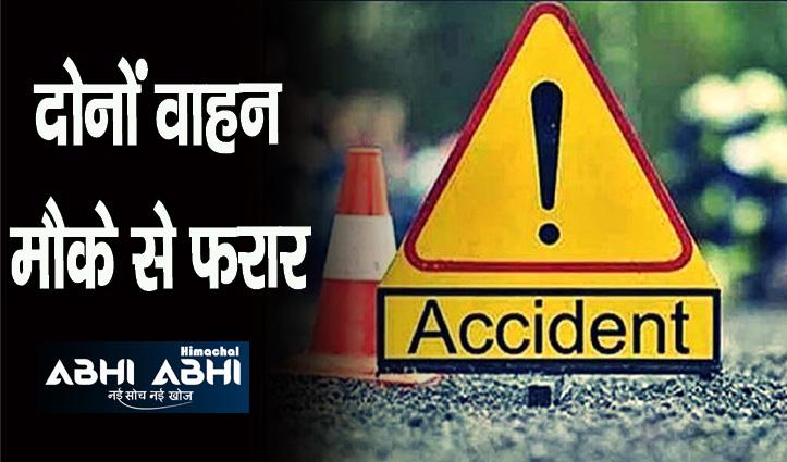 Himachal: एक वाहन ने मारी टक्कर, दूसरे ने बुरी तरह कुचला व्यक्ति; गई जान