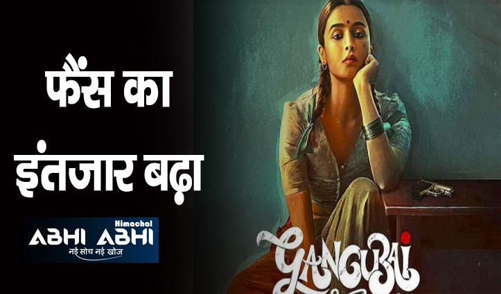 OTT नहीं थियेटर में ही रिलीज होगी भंसाली-आलिया की 'गंगूबाई काठियावाड़ी'