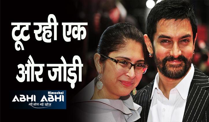 आमिर खान और किरण राव लेने वाले हैं तलाक, 15 साल चला रिश्ता