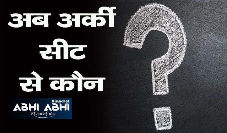 हिमाचल में अब एक और उप चुनाव, कौन होगा पूर्व सीएम की सीट पर दावेदार