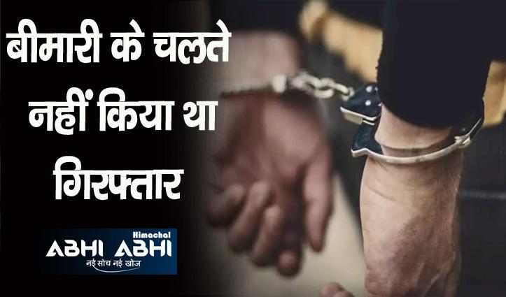 हिमाचल: पुलिस पर हमला करने और वर्दी फाड़ने का आरोपी डेढ़ माह बाद गिरफ्तार