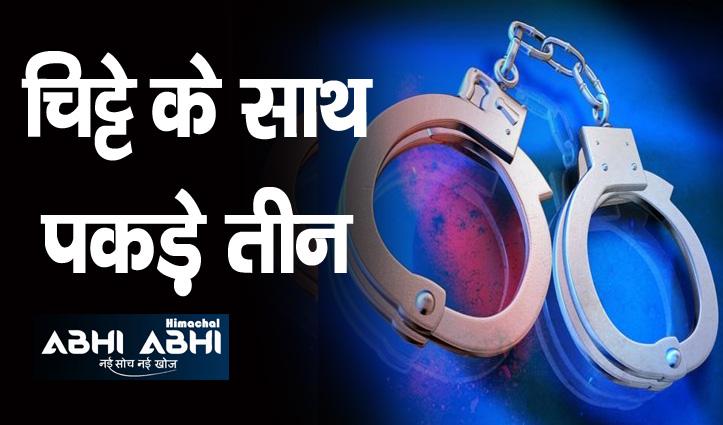 चंडीगढ़ से शिमला आ रहे तीन लोगों के पास से पुलिस ने पकड़ा चिट्टा, किए अरेस्ट