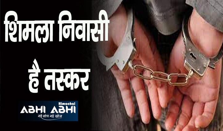 Himachal: बोरा उठाकर आ रहा व्यक्ति पुलिस देख लगा भागने, पकड़ने पर मिला नशा