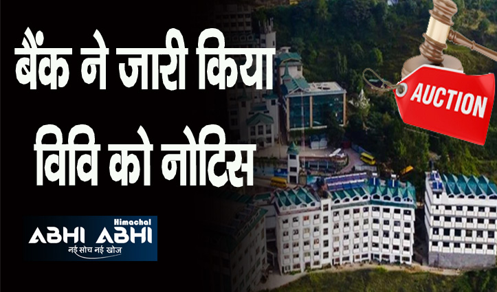 हिमाचल: एपी गोयल विश्वविद्यालय की जमीन नीलाम करेगा केनरा बैंक, लोन ना चुकाने पर की कार्रवाई