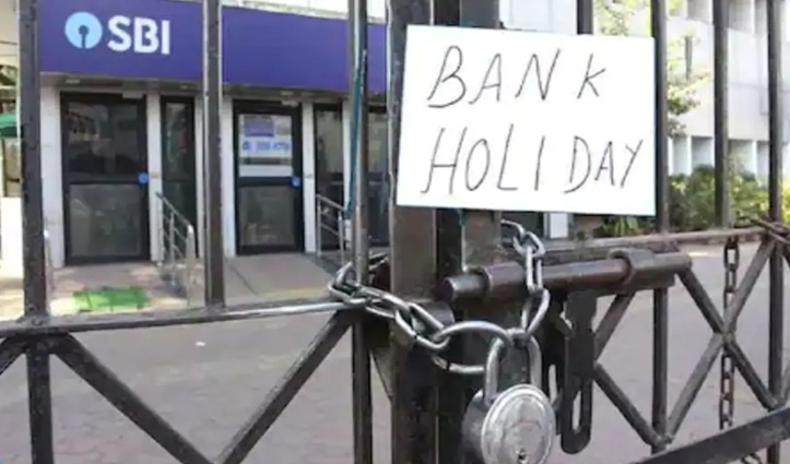 अगस्त में 15 दिन बंद रहेंगे बैंक, निपटा ले आज ही जरूरी काम-ये रही छुट्टियों की लिस्ट