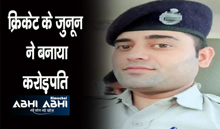 Himachal: मोबाइल पर क्रिकेट ने इस पुलिस कांस्टेबल को चार घंटे में बना दिया करोड़पति