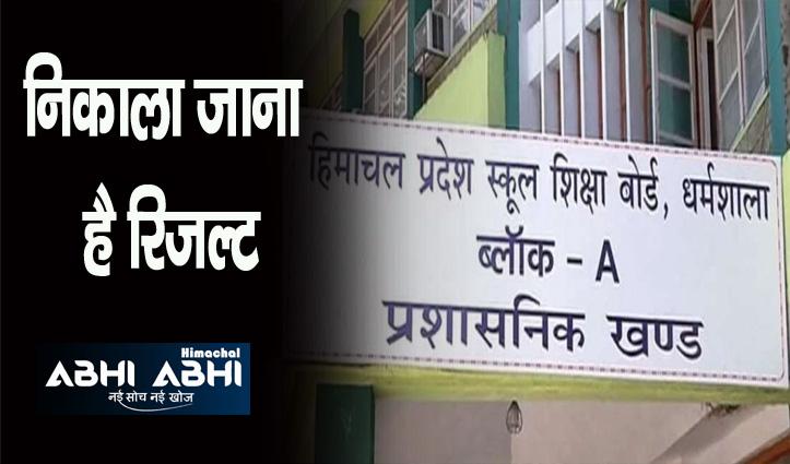 हिमाचल प्रदेश स्कूल शिक्षा बोर्ड आज निकालेगा 10वीं का रिजल्ट