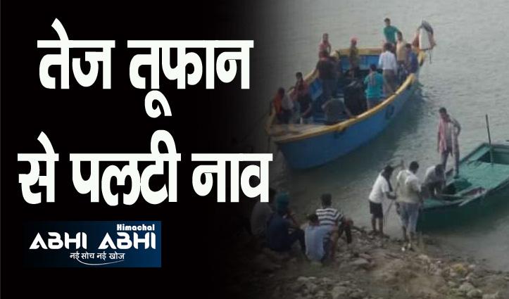 हिमाचल: गोविंद सागर में बोट सहित डूब गया चालक, रेस्क्यू ऑपरेशन जारी