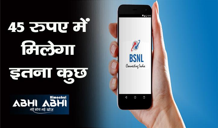 BSNL का सबसे सस्ता रिचार्ज कूपन, कम दाम में अनलिमिटेड कॉल के साथ कई ऑफर