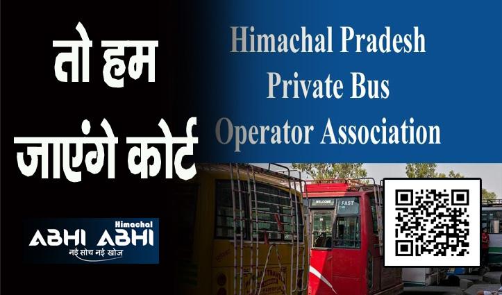 HRTC चालकों-परिचालकों की सेलरी से की जाए निजी बस ऑपरेटरों के नुकसान की भरपाई