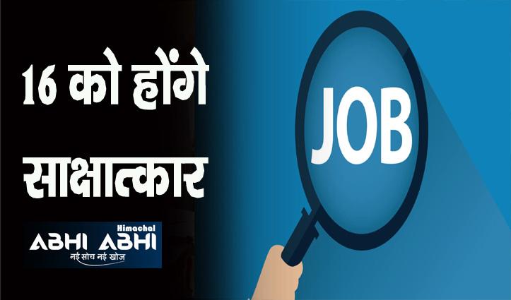 हिमाचल में 300 पदों पर होगी भर्ती, इस जिला में 16 जुलाई को होंगे साक्षात्कार