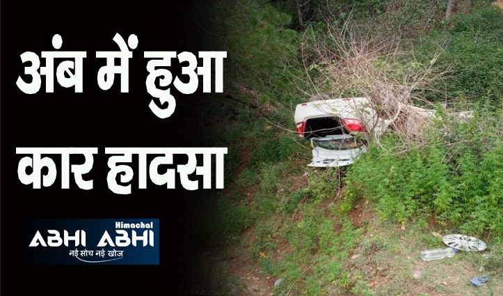 नादौन आ रहे थे 9 लोग, कार के खाई में गिरने से 4 वर्षीय बच्चे की गई जान; 8 घायल