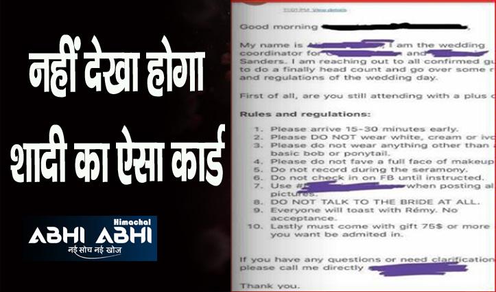 वेडिंग कार्ड पर लिखी अजीब शर्तें - 5,500 रुपए से ज्यादा का गिफ्ट नहीं लाए तो नो एंट्री