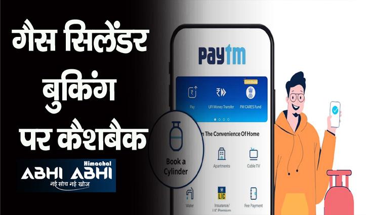 बढ़ गए रसोई गैस के दाम, Paytm से पा सकते हैं 900 रुपए का कैशबैक, जानिए प्रोसेस