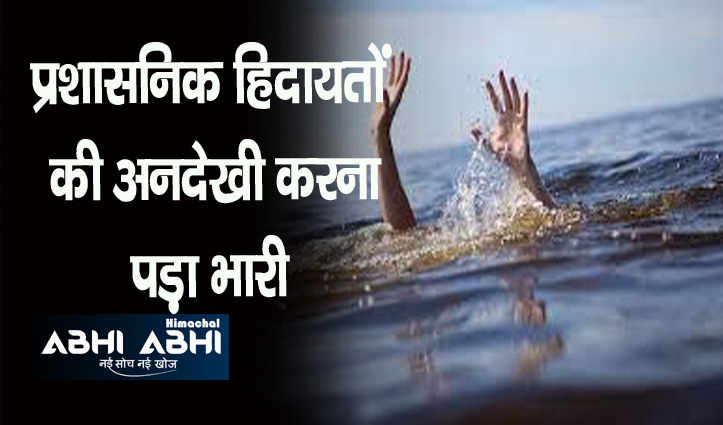 हिमाचल में खड्ड में डूबने से रिटायर्ड फौजी और बीटेक छात्र की गई जान