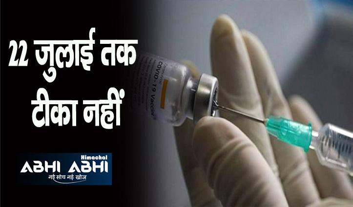 सरकार ने फिर बढ़ाई 18 प्लस को कोरोना टीका लगाने की तिथि, जाने अब कब लगेगा