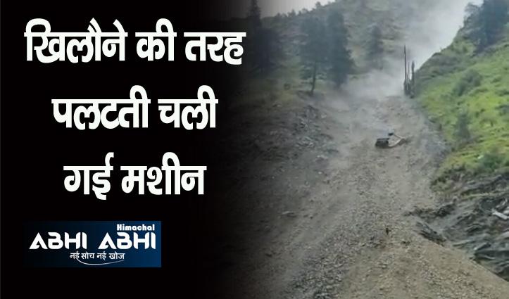 हिमाचल: भूस्खलन की चपेट में आई पोकलेन मशीन, मलबे पर पलटती हुई रावी में समाई