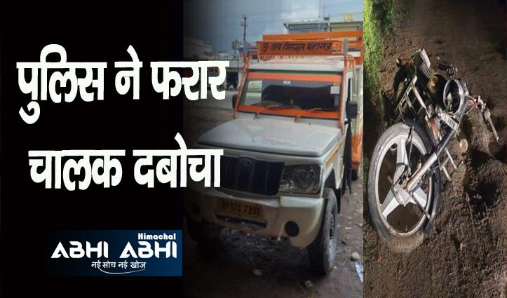 Himachal: पिकअप ने बाइक को मारी टक्कर, एक घंटे तड़पता रहा घायल